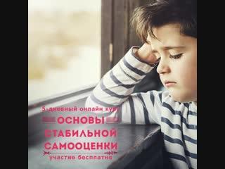 Узнайте, как формируется самооценка с самого детства, и как она потом влияет на взрослую жизнь.