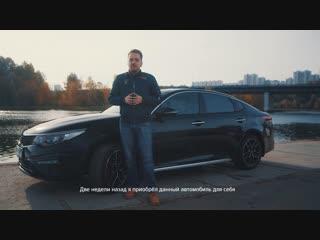 Когда хочешь большего. Новая Kia Optima. Отзывы первых покупателей | #MyKia