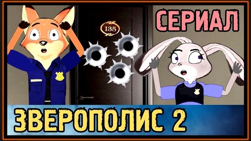 ЗВЕРОПОЛИС 2 - СЕРИАЛ - ПЕРВОЕ ЗАДАНИЕ НИКА И ДЖУДИ