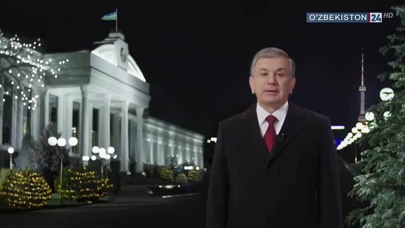 2018 12 31 Новогоднее поздравление президента республики Узбекистан Шавката Мирзиёева