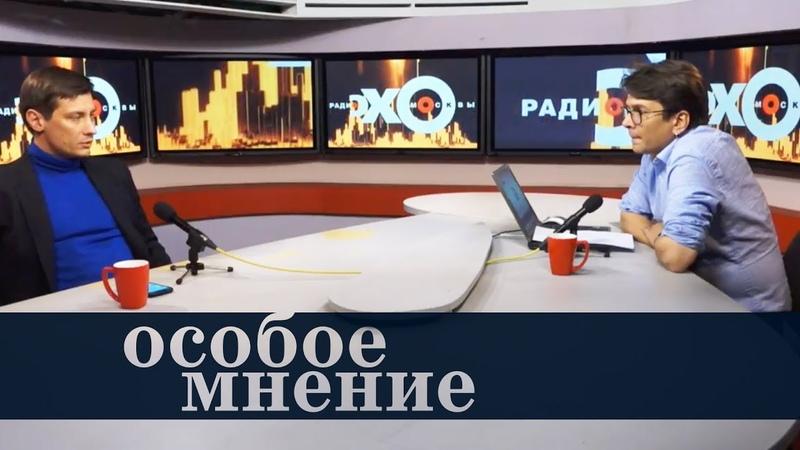 Особое мнение / Дмитрий Гудков 18.09.18