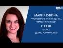 Отзыв Марии Губиной об обучающих курсах и сотрудничестве