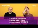 Как быть следаком в МВД 228 УК РФ и прогноз на полуфинал ЧМ 2018