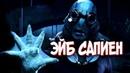 Кто такой Эйб Сапиен из фильмов Хеллбой Герой из Пекла 2004 и Хеллбой Золотая Армия 2008