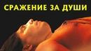 СРАЖЕНИЕ ЗА ДУШИ_2008_индейцы_на основе реальных событий_мистика_триллер_социальная драма