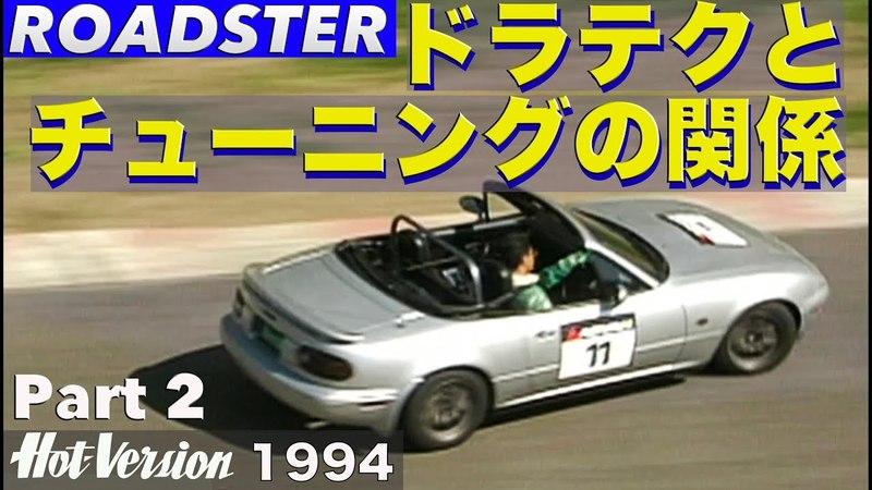 ドラテクとチューニングの両方でセットアップ ロードスター編 PART 2【Best MOTORing