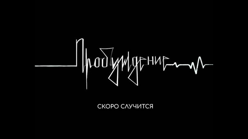 Образцовый театр студия Балаганчик - Пробуждение