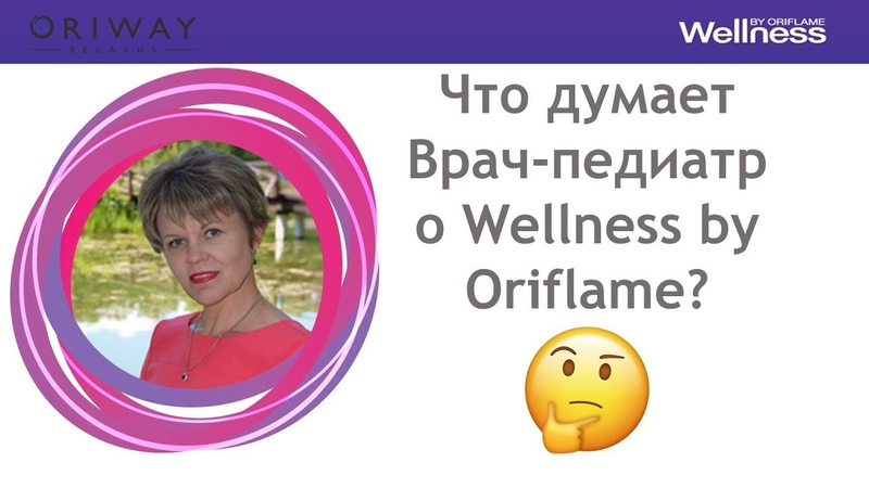 Врач-педиатр о Wellnees by Oriflame