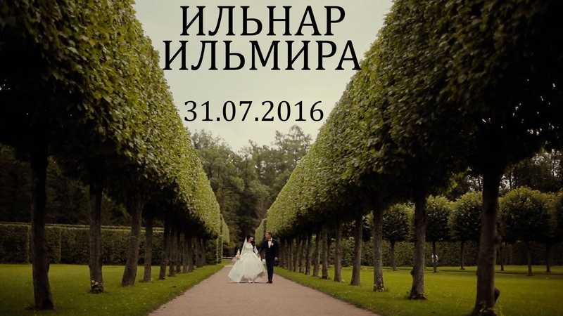 Ильнар и Ильмира — wed-island.com