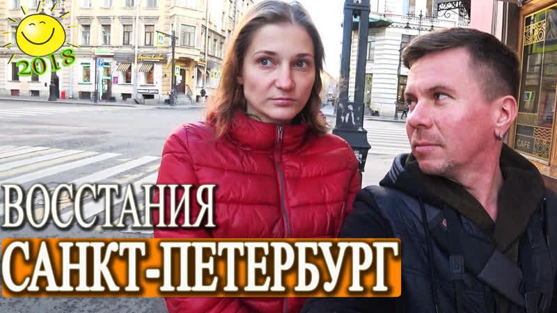 Питер - улица Восстания т.ц. Галерея / Россия 2018