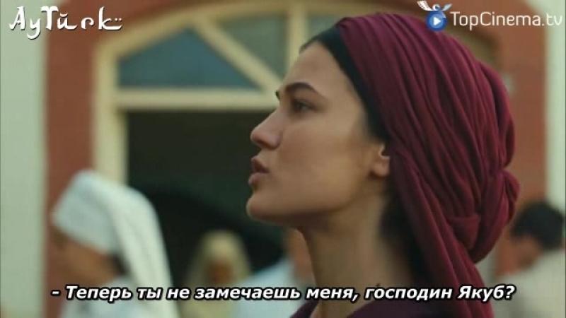 52серия_Якуб и Йылдыз_AyTurk_(рус.суб)