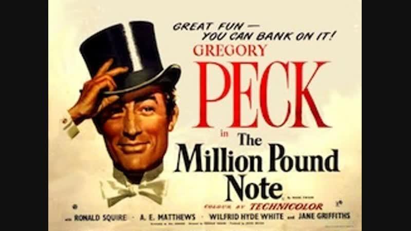 Банковский билет в миллион фунтов стерлингов 1954. ( The Million Pound Note ) реж.Р.Ним