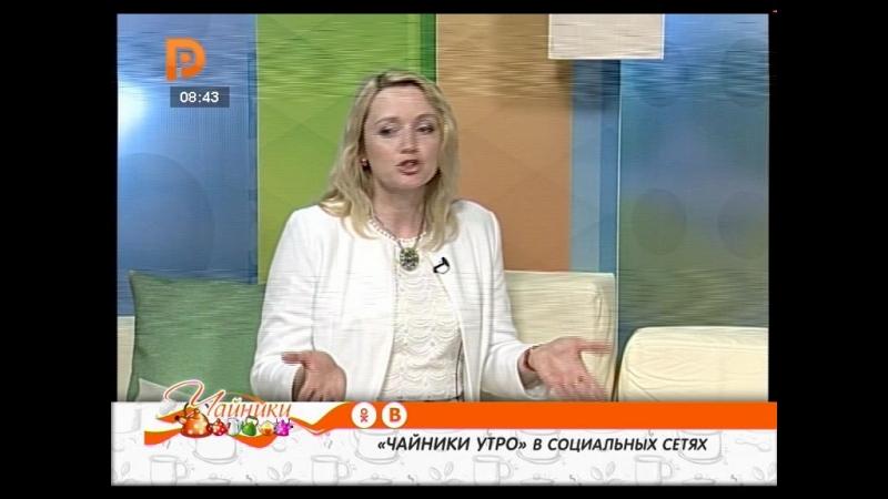 Чайники_18_06_Антонина Сагина психолог