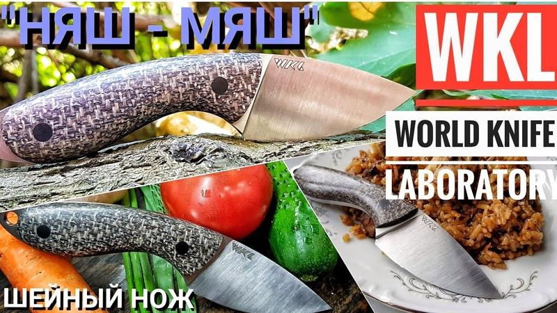 WKL - обзор EDC шейного ножа НЯШ-МЯШ / World Knife Laboratory / Обзоры ножей Forester 2018