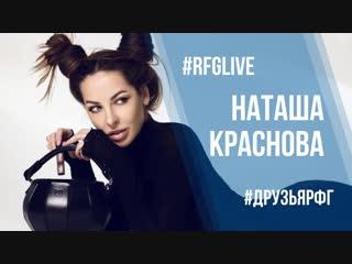 Наташа Краснова в прямом эфире RFGlive! Отвечаем на ваши вопросы, дарим подарки!