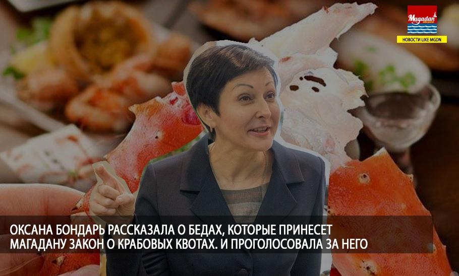 Оксана Бондарь рассказала о бедах, которые принесет Магадану закон о крабовых квотах.