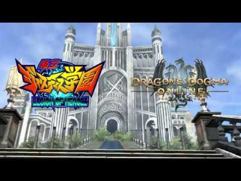 [復刻]『私立ジャスティス学園』×『ドラゴンズドグマ オンライン』コラボ紹介ムービー
