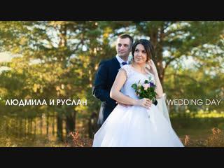 Людмила и Руслан.Wedding Day (by Yu.Ryabinichev)