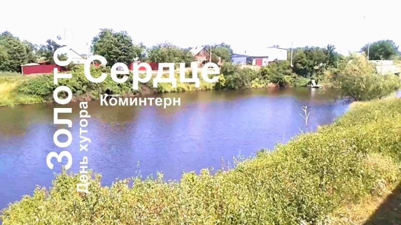 89054545153 День хутора Коминтерн 89518209323