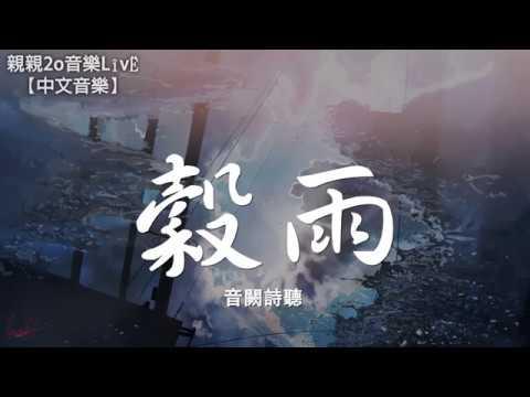 音闕詩聽 - 穀雨 (feat.趙方婧)【動態歌詞Lyrics】