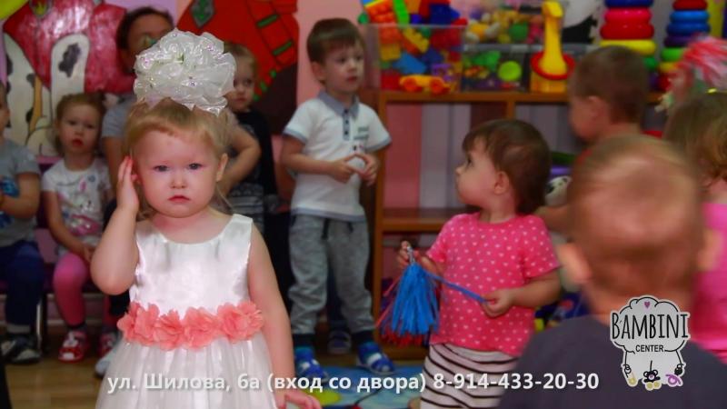 Детский центр Бамбини Дети уже стали как родные