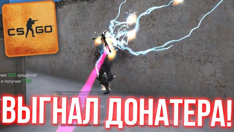 ПРОГНАЛ ДОНАТЕРА И ВЫИГРАЛ РАУНД! CS:GO - DeathRun (Что дает донат на сервере?)
