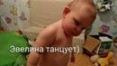 Детишки танцуют)