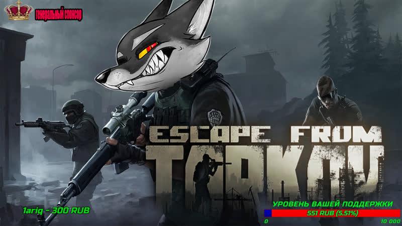 Побег из таркова. Выживание в Escape From Tarkov. Лутаемся и машем