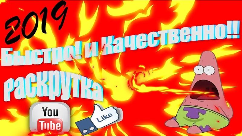 Раскрутка Ютуб канала Накрутка просмотров Подписчиков продвижение лайков как видео теги сайт для