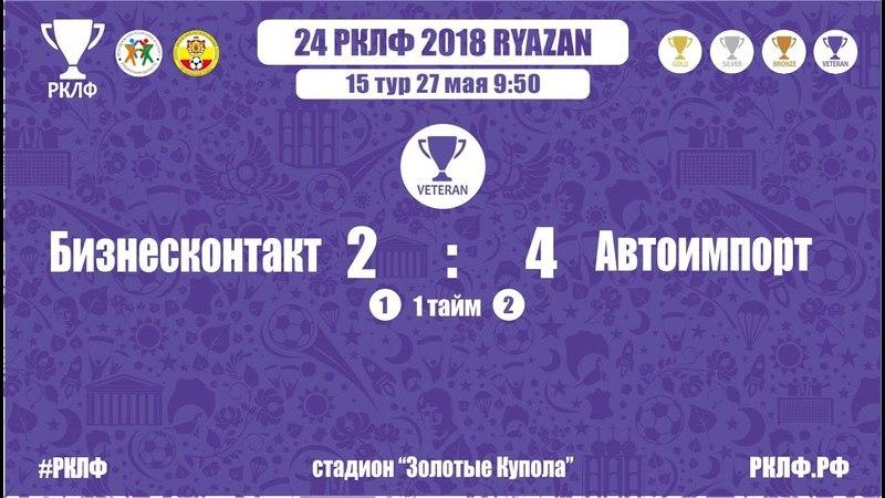 24 РКЛФ Ветеранский Кубок Бизнесконтакт-Автоимпорт 24