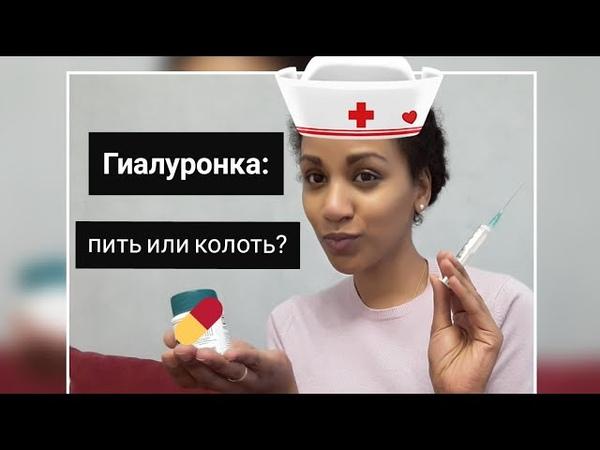 Гиалуроновая кислота в таблетках: лечит или калечит?