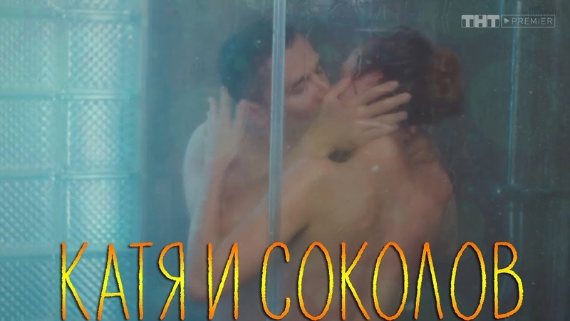 Катя и Соколов Все поцелуи Сцена которую не увидишь на ТВ