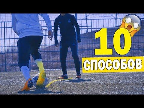 10 ЛУЧШИХ СПОСОБОВ ОБЫГРАТЬ 1 НА 1 | TOP 10 WAYS TO BEAT 1 ON 1