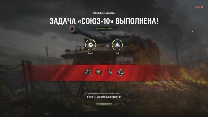World of Tanks Операция Excalibur выполняем с отличием ЛБЗ Союз 10 Поднять флаг 20