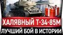 УРА! ПРЕМ Т-34-85М НА ШАРУ ВАМ! И ЛУЧШИЙ БОЙ В ИСТОРИИ!!