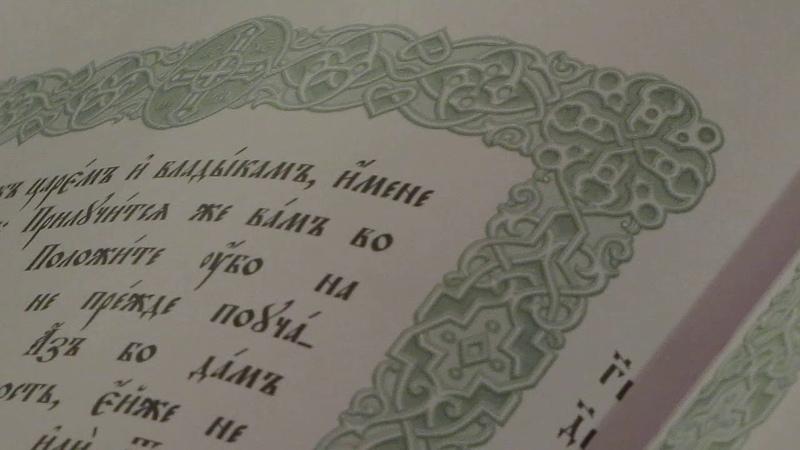 Чтение Евангелия на праздничной Литургии. Престольный праздник. Пятница 7 декабря 2018 г.