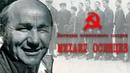 Легенды советского спорта Михаил Осинцев