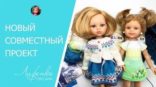 Приглашение на новый совместный проект. Совместный проект по вязанию спицами для кукол