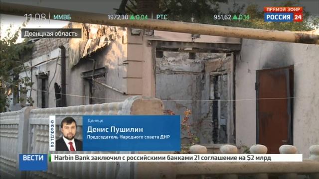 Новости на Россия 24 • В Донбассе объявлено перемирие