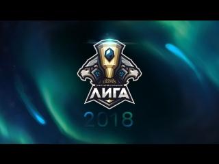 Континентальная лига: Весна 2018 — Финал | Gambit против ROX