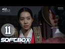 [Озвучка SOFTBOX] Великий принц 11 серия
