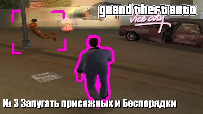 GTA Vice City № 3. Запугать присяжных и Беспорядки. Прохождение без комментариев.