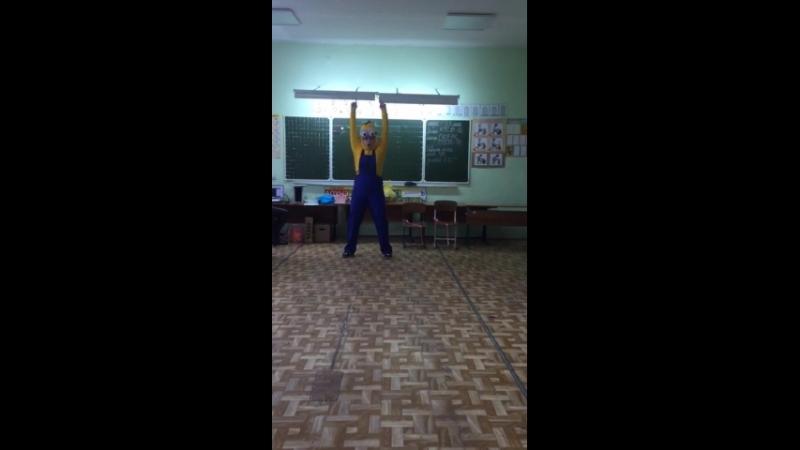Танцы от Миньона