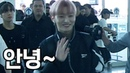 인사하는 워너원 Wanna One '밥알요정' 윤지성 @ 월드투어 KCON 출국