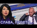 Ковтуна Миротворцу сдала Янина Соколовская