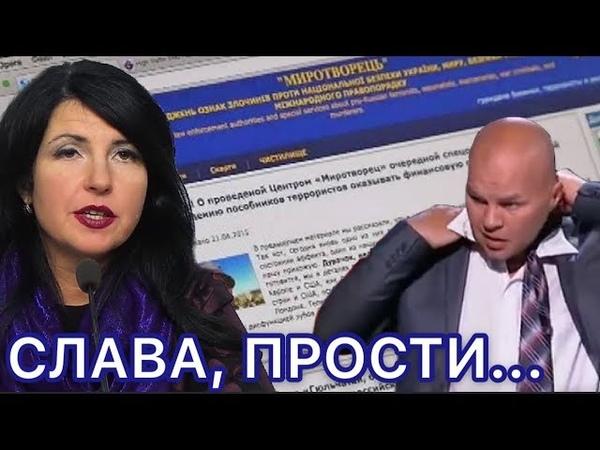 Ковтуна « Миротворцу» сдала Янина Соколовская?!.