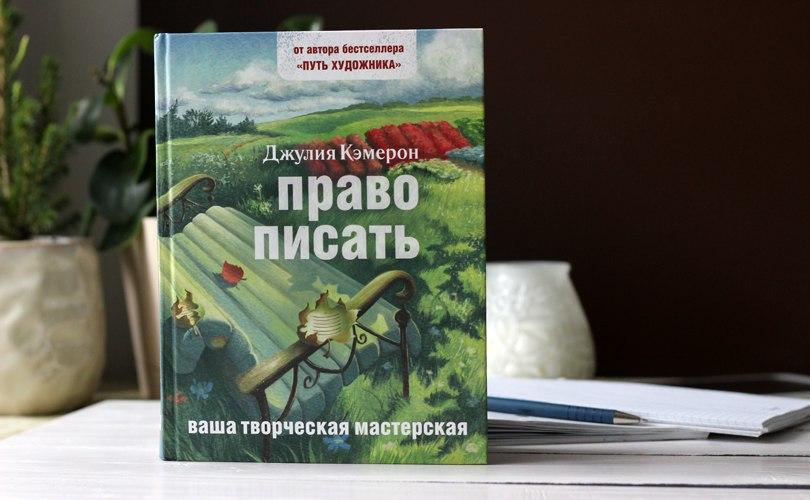 """""""Право писать"""" Джулия Кэмерон"""