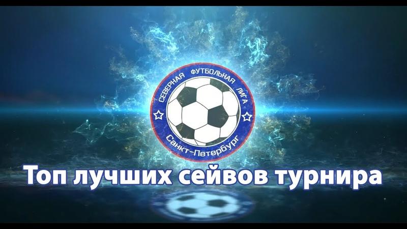 Северная Футбольная Лига   Топ лучших сейвов чемпионата (2 часть)