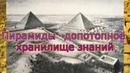 Пирамиды-допотопное хранилище знаний