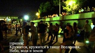 Besame Mucho - Танцы в Нескучном. Песня ОпенЭиров